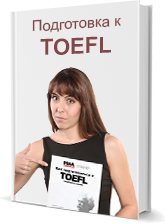 TOEFL preparation articles